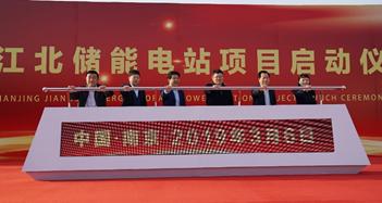 南京江北储能电站开工 总容量26.86万KWh