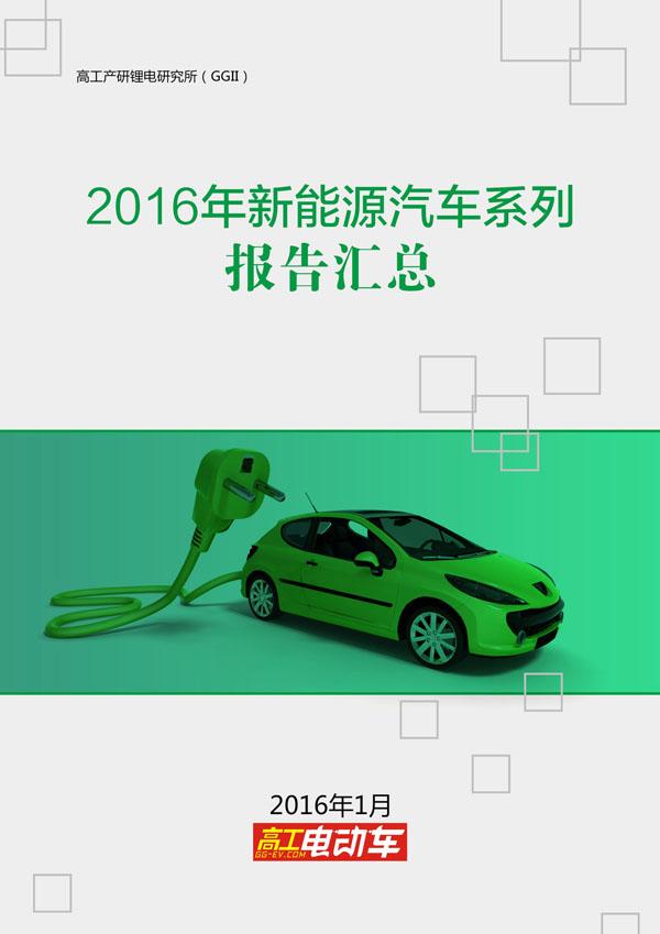 ggii发布2016年新能源汽车产业链报告汇总