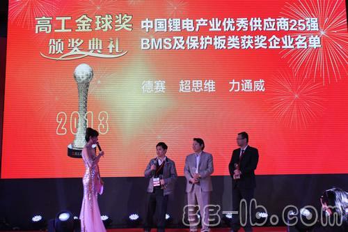 2013年度高工金球奖锂电优秀保护板及BMS供应商名单揭晓