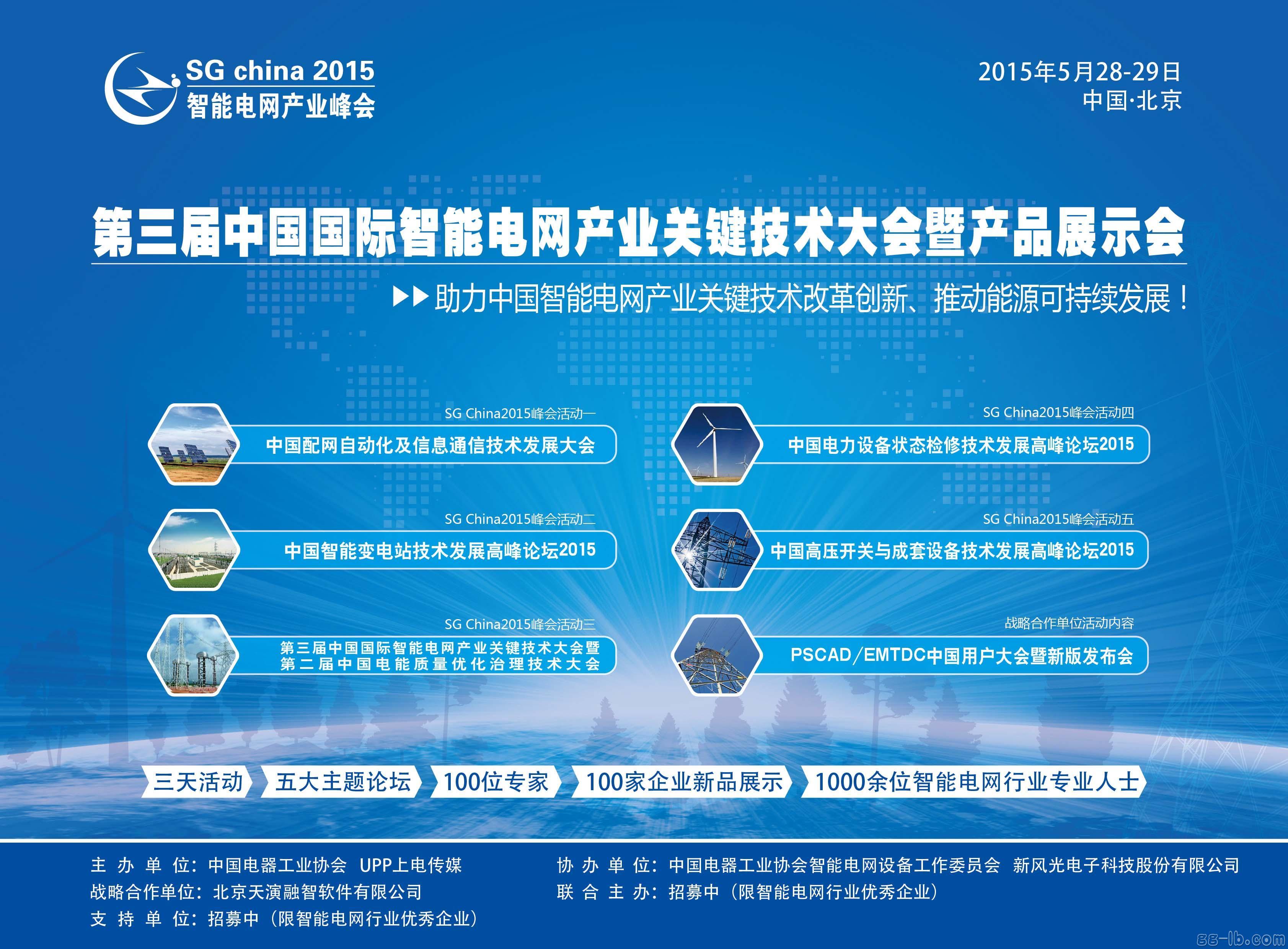 china2015中国国际智能电网产业关键技术大会